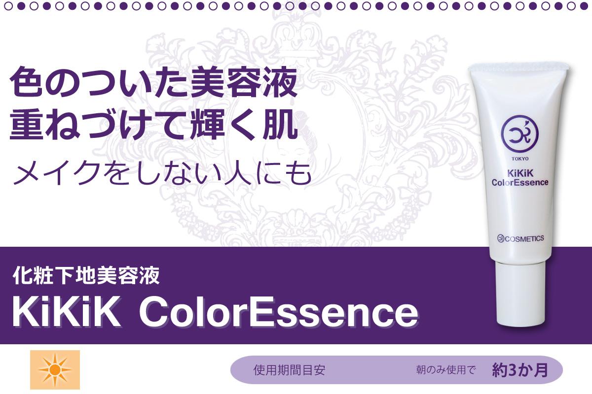 色のついた美容液。リフトアップ・輝きが続く。どんな肌でも使える。化粧下地美容液KiKiKカラーエッセンス。