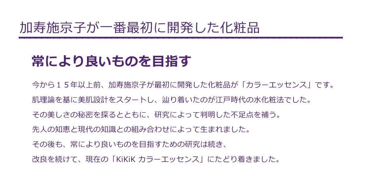 加寿施京子が一番最初に開発した化粧品。常により良いものを目指す。辿り着いたのが水化粧法。