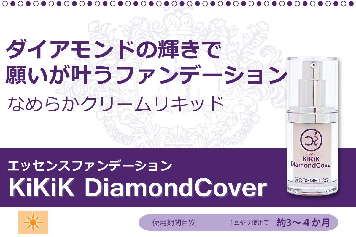 ダイアモンドの輝きで願いが叶うファンデーション。なめらかクリームリキッドの美容液ファンデーション。KiKiKダイアモンドカバー。