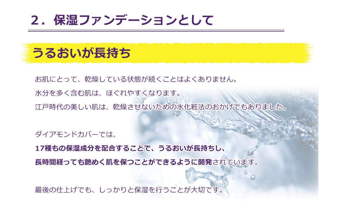 2.保湿ファンデーションとして。17種類もの保湿成分を配合することで、うるおいが長持ちし、長時間経っても艶めく肌を保つことができるようなりました。また、水分を多く含む肌は、ほぐれやすくなります。江戸時代の美しい肌は、乾燥させないための水化粧法。KiKiK COSMETICSシリーズでは、ファンデーションにも保湿成分を惜しまずに使用しています。