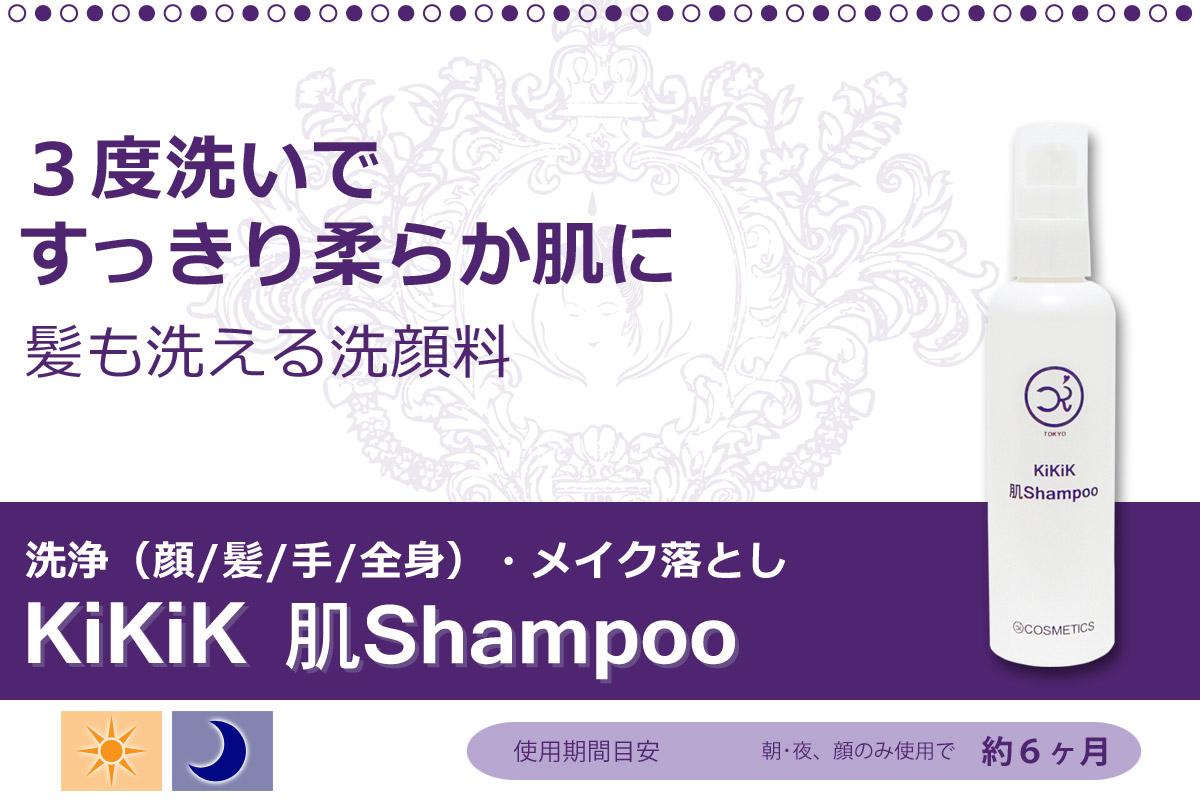 3度洗いですっきり柔らか肌に髪も洗える洗顔料