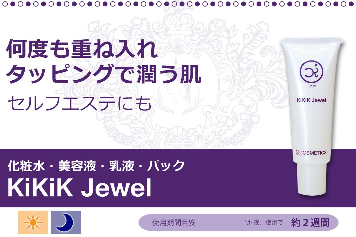 貴方の肌が判断するタッピングで潤う肌セルフエステにも。化粧水・美容液・乳液・パック。